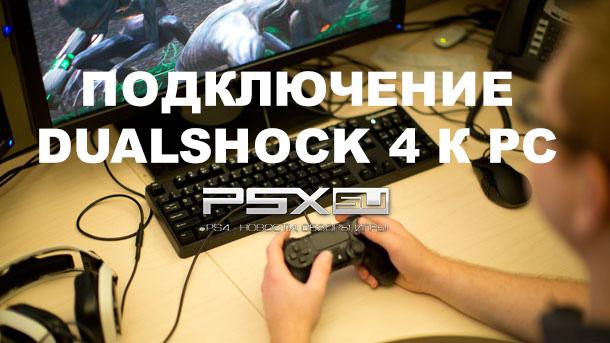 Как играть на dualshock 4 на пк