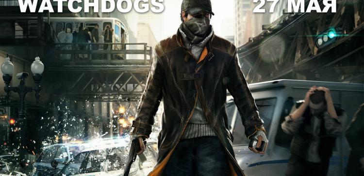 watch dogs дата выхода 27 мая