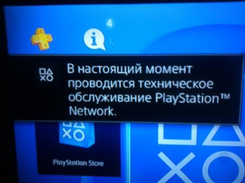 техническое обслуживание playstation network