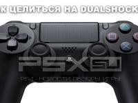 dualshock 4 как целиться на геймпаде джойстике шутер